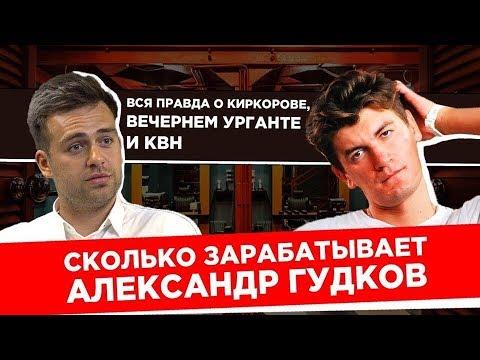 СКОЛЬКО ЗАРАБАТЫВАЕТ АЛЕКСАНДР ГУДКОВ? Вся Правда о КИРКОРОВЕ, Вечернем УРГАНТЕ и КВН