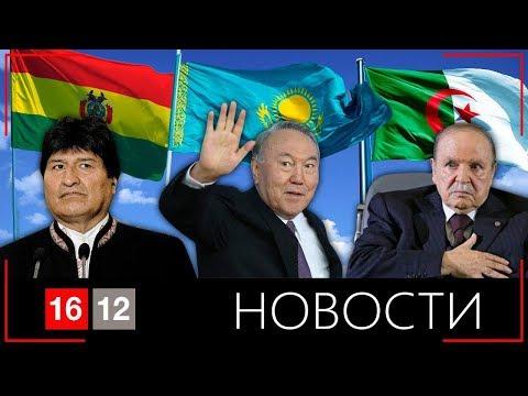 ДИКТАТОР, ПОРА БЕЖАТЬ | НОВОСТИ 16/12 видео