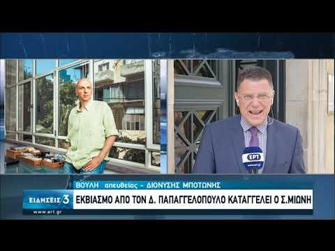 Συνομιλία με τον Νίκο Παππά κατέθεσε στην προανακριτική επιτροπή ο Σάμπυ Μιωνή   22/06/2020   ΕΡΤ