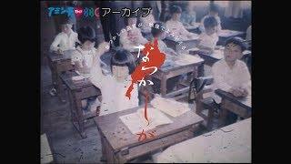 50年前の沖島の小学生たちの貴重映像【なつかしが】