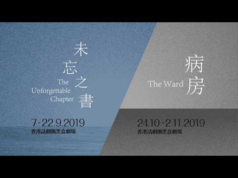 The Open Platform: The Ward – Hong Kong Repertory Theatre