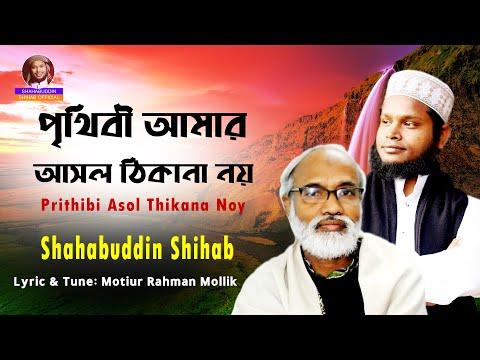 পৃথিবী আমার আসল ঠিকানা নয় | শাহাবুদ্দিন শিহাব | prithibi amar asol thikana noy | Shahabuddin Shihab