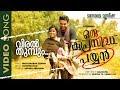 Viralthumbum Viralthumbum | Oru Kuprasidha Payyan | Official Video Song | Madhupal | Tovino