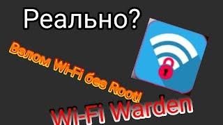 Как взломать Wi-Fi без Root? Ответ тут!