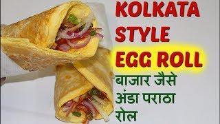 बाजार जैसे अंडा रोल घर मे बनाने का तरीका - EGG ROLL Street Style Recipe In Hindi/Egg Frankie Recipe