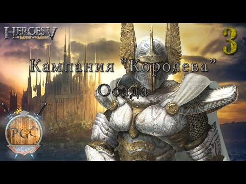 Герои меча и магии 3 оплот герои