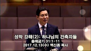 """성막 강해 02 """"하나님의 건축자들"""""""