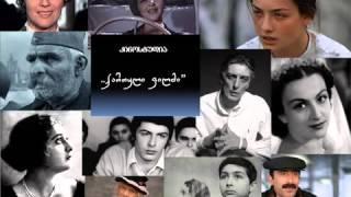 ქართული კინომუსიკა  Music From Georgian Movies