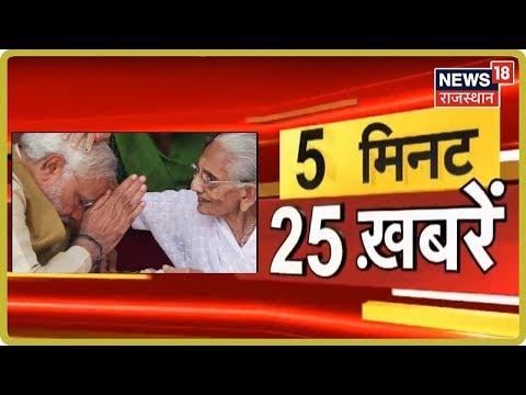 5 Minute में देश-प्रदेश की 25 खबरें | Non-Stop Bharat | September 17, 2019
