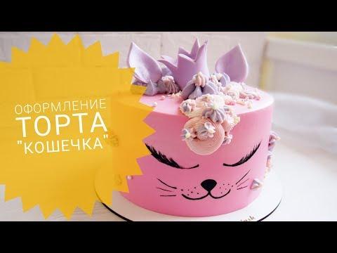Как украсить торт в виде кошки