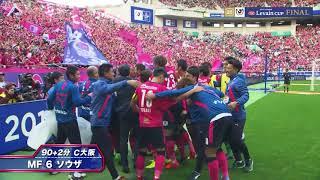 公式ハイライト:セレッソ大阪vs川崎フロンターレJリーグYBCルヴァンカップ決勝2017/11/4