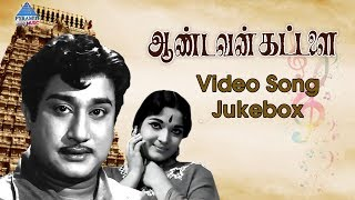 Aandavan Kattalai Movie Songs | Video Jukebox | Sivaji Ganesan | Devika | Viswanathan Ramamoorthy