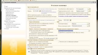 «Ведение бухгалтерского учета в программе «1С: Предприятие, 8.2» на практических примерах»