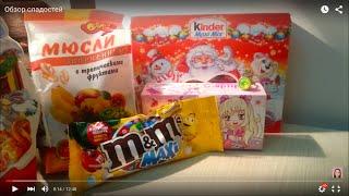 Обзор сладостей