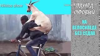 Эдуард Суровый:На велосипеде без седла
