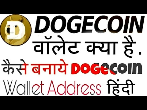 How To Create Dogecoin Account/Wallet In Hindi | What is Dogecoin | Dogecoin A Big  Opportunity