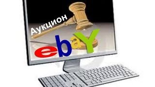 Неудачная Покупка на Аукционе ebay.com