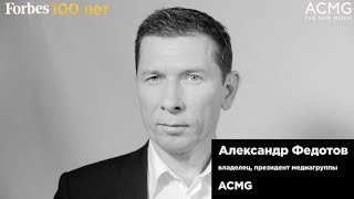 Президент ACMG Александр Федотов поздравляет Forbes со столетием