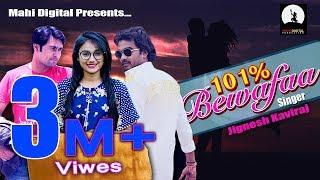 101 Taka Bewafaa   Jignesh Kaviraj   Video Song   Sanjay Chauhan   Mahi Digital Production
