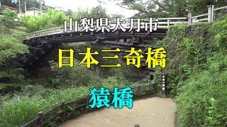 山梨観光スポット日本三奇橋「名勝猿橋」 動画キャプチャー