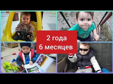 Самое милое видео  Развитие ребёнка 2 года и 6 месяцев  Что умеет делать и говорить  Видео про детей