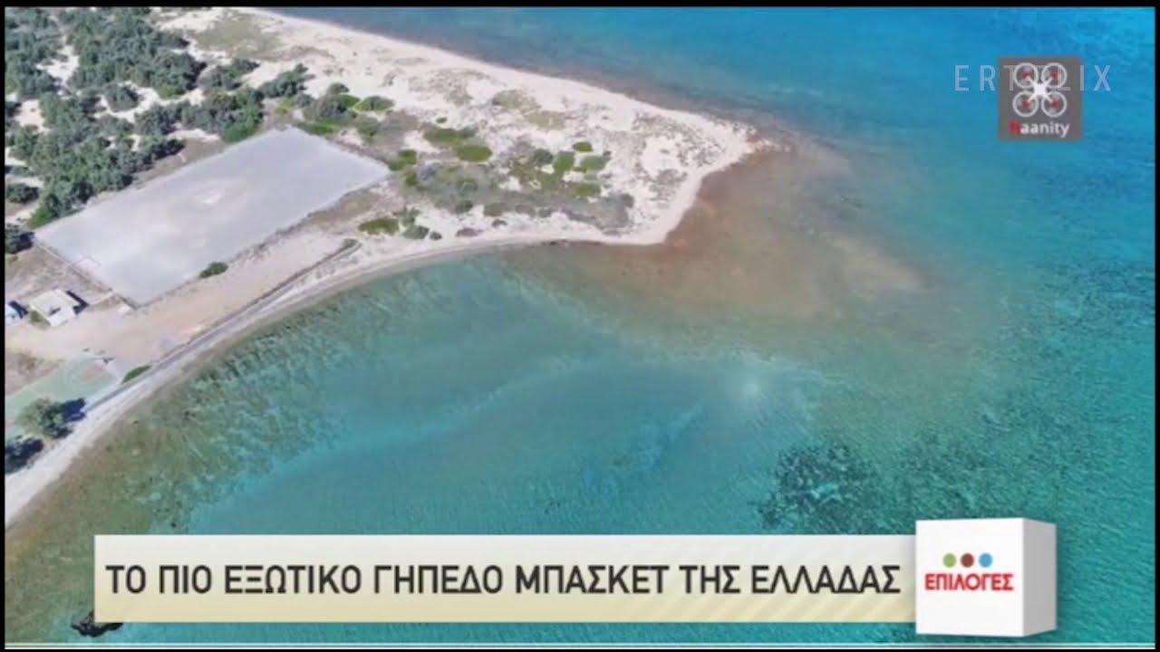 Το πιο εξωτικό γήπεδο μπάσκετ της Ελλάδας! | 19/07/2020 | ΕΡΤ