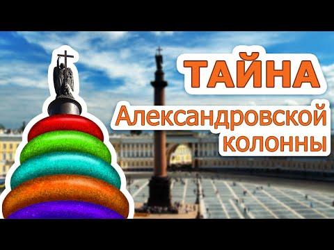 Тайна Александровской колонны