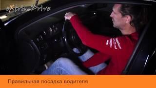 Правильная посадка водителя. - YouTube