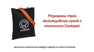 Розыгрыш трёх эксклюзивных сумок с логотипом Cookpad