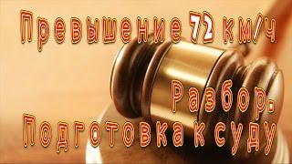 Превышение 72 км/ч. Часть 2: Разбор и подготовка к суду