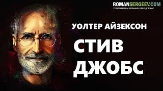 «Стив Джобс». Уолтер Айзексон | Рисованная История