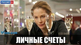 Фильм Личные счеты (2018) мелодрама на канале Россия - анонс