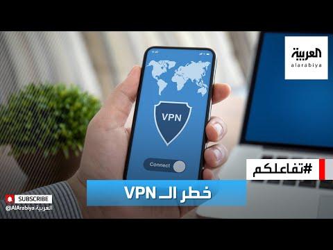 العرب اليوم - شاهد:  تحذيرات جديدة من برامج الـ