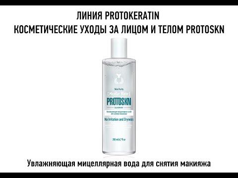 Увлажняющая мицеллярная вода PROTOKERATIN для снятия макияжа, 200 мл
