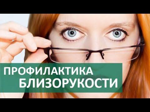 Восстановление зрения близорукости у ребенка