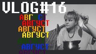 VLOG#16: АВГУСТ 2018
