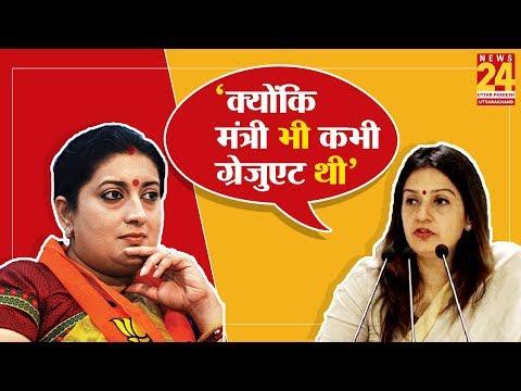 Priyanka Chaturvedi ने गाना गा कर उड़ाया Smriti Irani का मजाक, जानिए क्या कहा