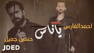 احمد الفارس و حسين جميل - ياناس (حصرياً)   2021 تحميل MP3