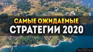 САМЫЕ ОЖИДАЕМЫЕ СТРАТЕГИИ 2020