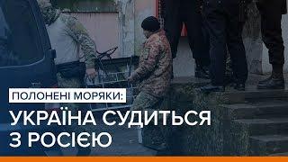 Полонені моряки: Україна судиться з Росією    Ваша Свобода
