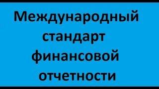 """""""Основные средства"""" в международном стандарте финансовой отчетности (IAS) 16 (МФСО)"""
