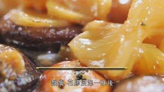 阿爺廚房食譜 - 花膠金蠔燜花菇  賀年佳餚
