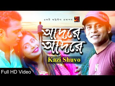 Eid Special Music Video 2018 | Adore Adore | Kazi Shuvo | Official Full Music Video