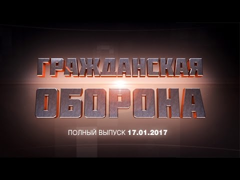 Гражданская оборона - выпуск от 17.01.2017