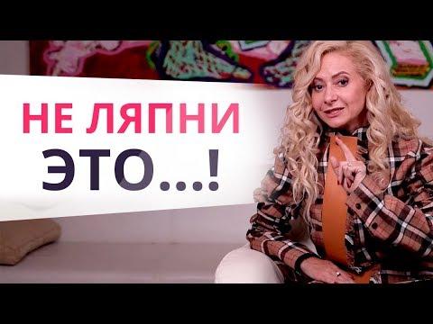 ОСТОРОЖНО! ЗАПРЕТНЫЕ ТЕМЫ ДЛЯ ОБЩЕНИЯ С МУЖЧИНАМИ! Юлия Ланске
