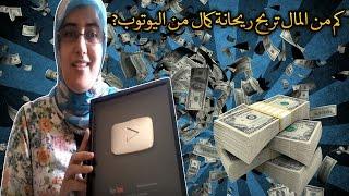Combien d'argent Rayhana Kamal gagne sur YouTube?