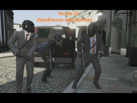 GTA 5 прохождение На PC - Часть 12 - Ограбление ювелирного
