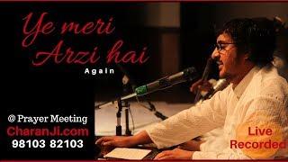 Ye Meri Arzi Hai Again at Stay Sai, Prayer Meeting Bhajan.