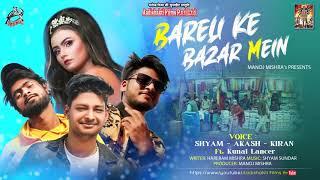 Bareli Ke Bazar Mein   Shyam Sundar Sargam   - YouTube