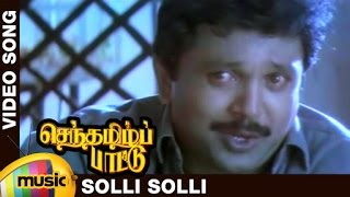 Senthamil Pattu Tamil Movie Song
